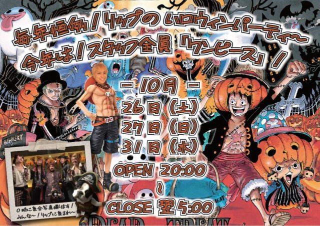 リップのハロウィンパーティー!!!の画像