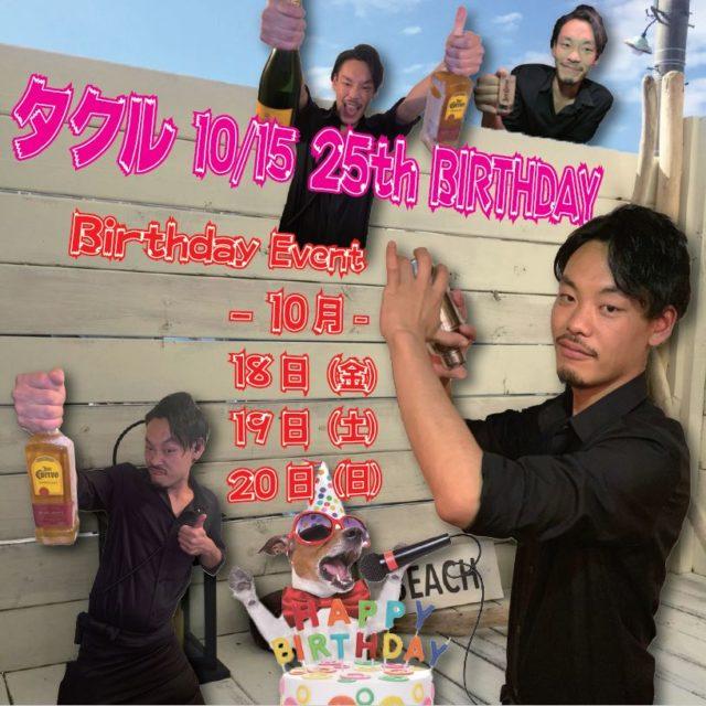 タクル25歳バースデーイベント!の画像
