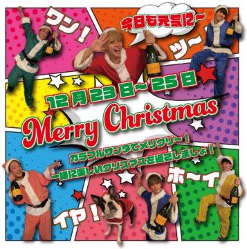 クリスマスイベント!!の画像