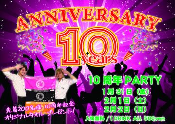 10周年イベント!!!の画像