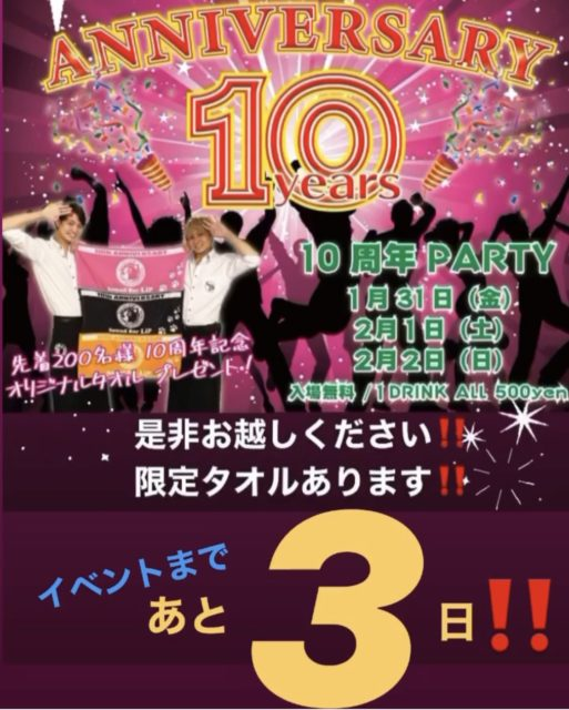 10周年イベントまで、あと3日!!!の画像