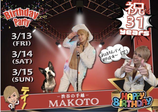 3月は渋谷の手越!31歳生誕祭イベント!!!の画像