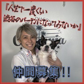 仲間募集!「人生で一度くらい渋谷のバーテンになってみないか」の画像