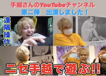 第二弾☆手越チャンネル出演!!!の画像